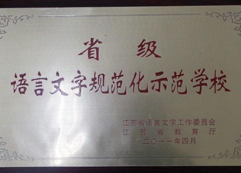 省级语言文字规范化示范学校