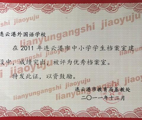 2011年连云港市中小学优秀档案室