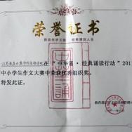 中华诵经典诵读行动2011年全国中小学生作文大赛